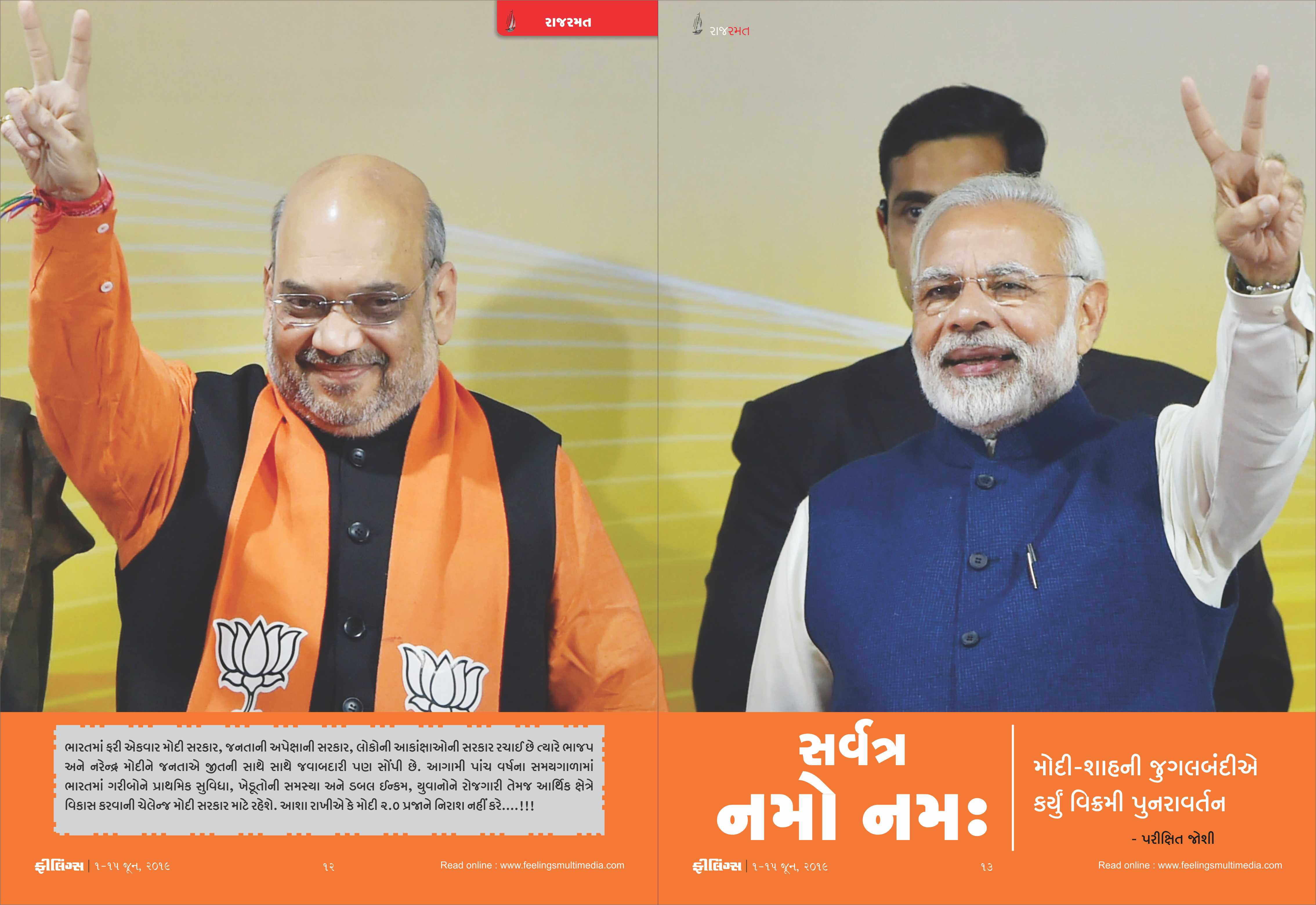 Gujarati Magazine, online Gujarati magazine, Gujarati news, News in